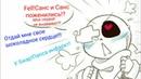 Санс! Это твой муж !! | Комиксы по Undertale rus