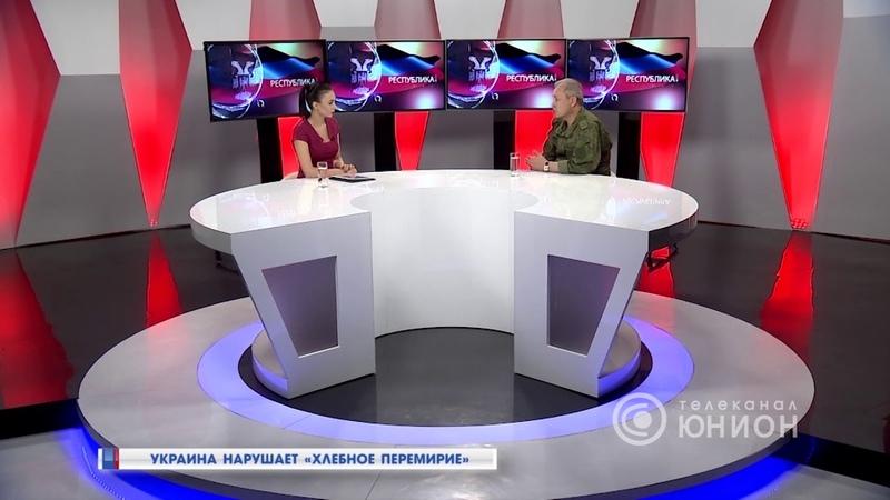 Украина нарушает «Хлебное перемирие». 20.07.2018, Панорама