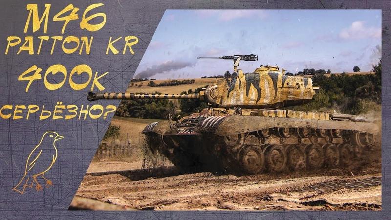 M46 PATTON KR - ОБЗОР | World Of Tanks | PS4