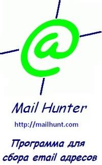 Для скачивания адресов электронных программа