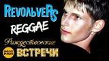 RevoЛЬveRS - Регги Reggae Рождественские встречи Аллы Пугачёвой Live Show 2002