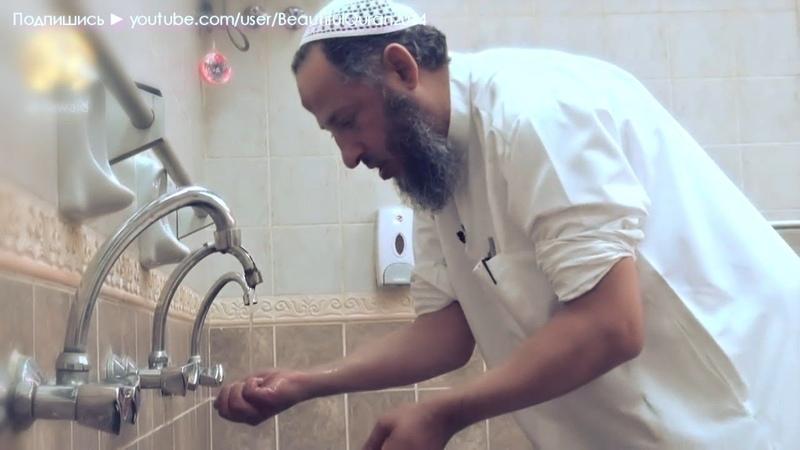 Как брать омовение для намаза Как совершал ее Пророк(с.а.с) Смотрите в этом ролике