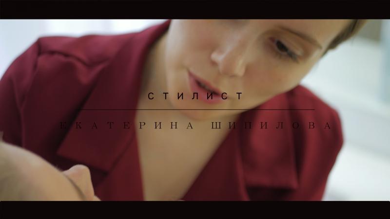 Стилист Екатерина Шипилова