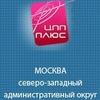 """Центр профессиональной подготовки """"Плюс"""""""