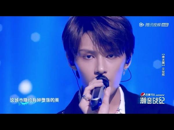 180816 潮音战纪 (Chao Yin Zhan Ji) - Jun (SEVENTEEN) - 夜太黑