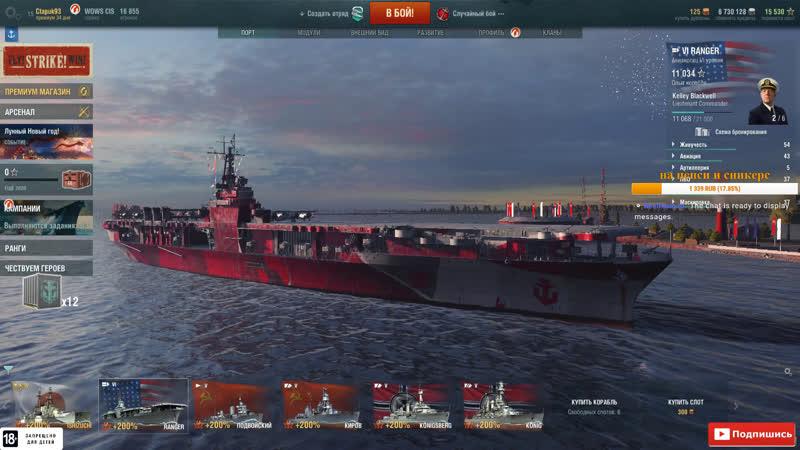 Качаем Линкор и немного Авианосец World of Warships
