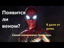 Фильм ЧЕЛОВЕК ПАУК ВДАЛИ ОТ ДОМА 2019 Русский трейлер