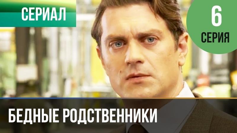 ▶️ Бедные родственники 6 серия Сериал 2012 Мелодрама