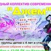 """Набор В танцевальный клуб """"ДЖЕМ"""""""