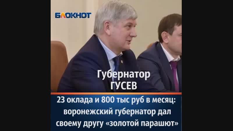 23 оклада и 800 тыс руб в месяц: воронежский губернатор дал своему другу «золотой парашют»