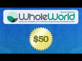 WholeWorld как это работает-2-ru-hd