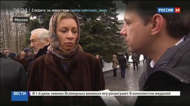 Новости на Россия 24 • Виталий Чуркин похоронен на Троекуровском кладбище