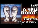 Pink Floyd: Take It Back (перевод и интерпретация песни) - PMTV Channel