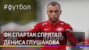 Денис Глушаков не прошел медосмотр вместе с командой