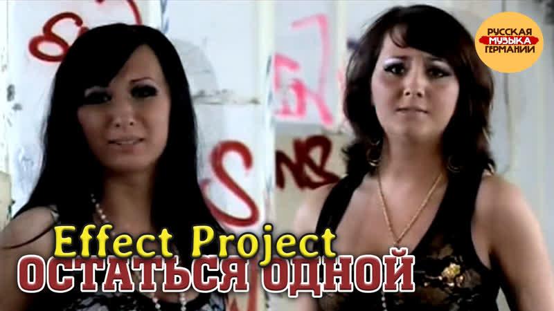 Effect Project - Остаться одной