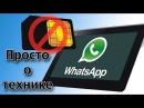 Как установить WhatsApp на android планшет без sim-карты
