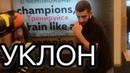 Защита уклон в боксе Быстрый способ научиться