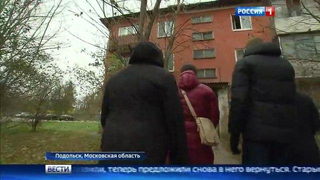 Вести Москва Новоселье по подольски очередников выселяют из новых квартир обратно в ветхое жилье