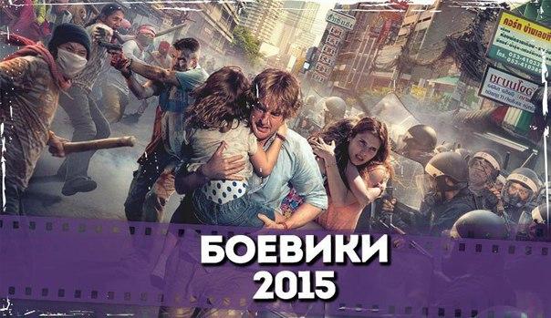 Подборка лучших боевиков 2015 года!
