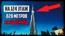 Путешествие в ДУБАЙ VLOG 2 🔴 Вид с Burj al Khalifa 828 метров и 124 этаж! ФОНТАН высота 150 метров