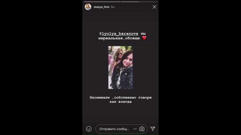 Instagram story @stasya_foto 30.09.18