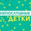 Ирина Терентьева / НЕПОСЛУШНЫЕ ДЕТКИ