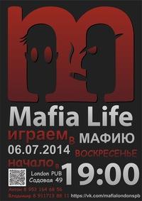Играем в мафию от MAFIA LIFE