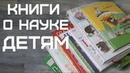 Книги о науке детям