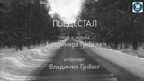 Пьедестал Владимир Гунбин