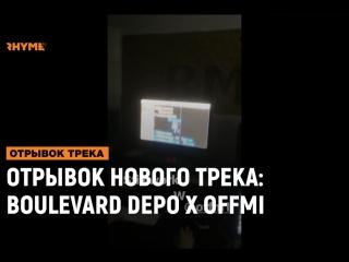ОТРЫВОК НОВОГО ТРЕКА: Boulevard Depo x OFFMI [Рифмы и Панчи]