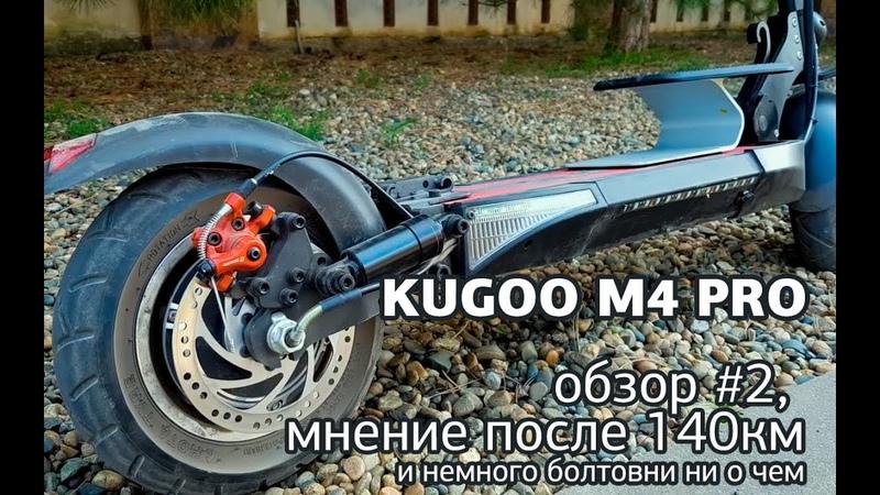 Kugoo m4 PRO обзор после 140км пробега