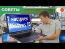 7 настроек Windows 10, которые стоит сразу изменить