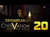 Поднимаем Бразилию в Civilization V: Brave New World - 20 серия