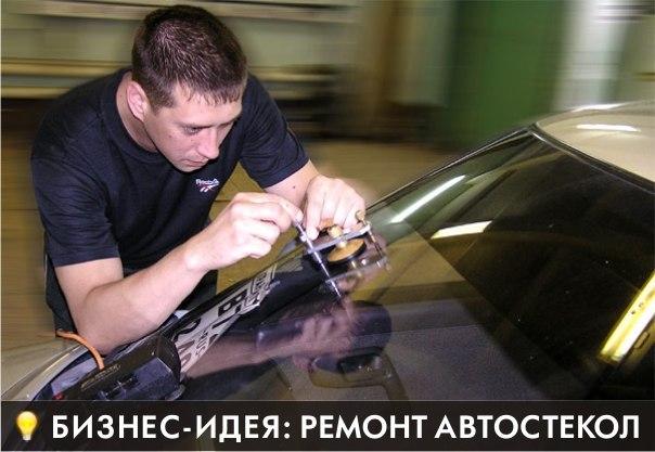 Бизнес- идея: Ремонт трещин на автостеклах.
