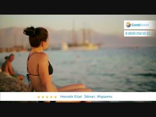#Израиль_АВРТур. Herods Hotel Eilat 5٭, Эйлат, Израиль