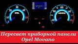 """""""COMFORT LIGHT"""" Пересветтюнинг приборных панелей. Opel Movano"""