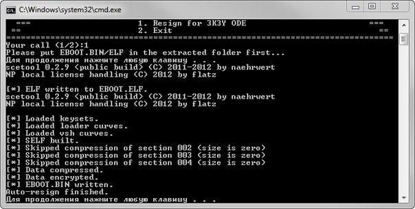 3k3y Eboot Resigner