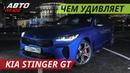 Такой ли он GT Kia Stinger GT Line Grand тест