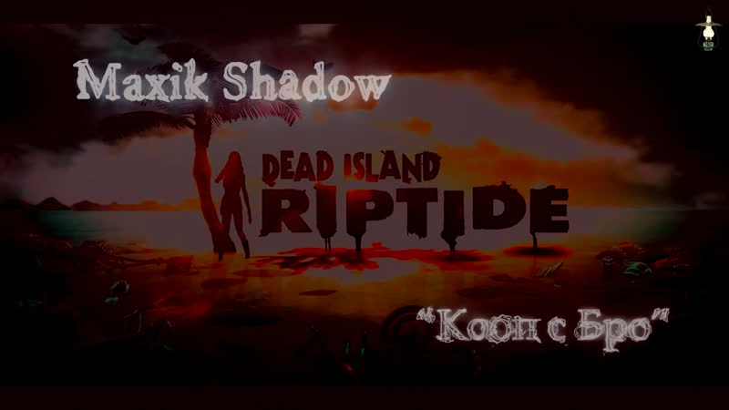 Dead Island Riptide Definitive Edition - Кровь,Кишки,Насилие ещё и Кооп =) 16