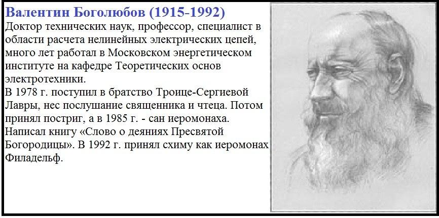 Ученые священники и монахи B_S906H3VyM