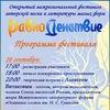 """Фестиваль """"Равноденствие"""" 2013 (Осень)"""