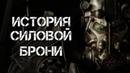 История Силовой Брони. Как она была создана и как развивалась | История Мира Fallout Лор