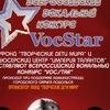 """Всероссийский вокальный конкурс """"VocStar"""""""