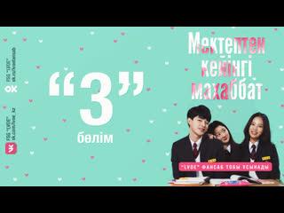 [3-бөлім] мектептен кейінгі махаббат / love after school [kaz_sub]