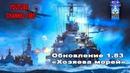 War Thunder = Обновление 1.83 «Хозяева морей»