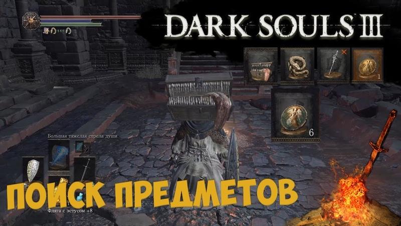Вещи для поиска предметов в Дарк Соулс 3. Увеличиваем шанс дропа с монстров (Dark Sous 3)
