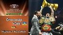 Олександр Усик vs. Мурат Гассиев (кращі моменти двобою/лучшие моменты)