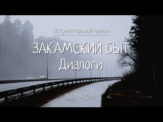 Закамский быт. Диалоги. Бета-версия