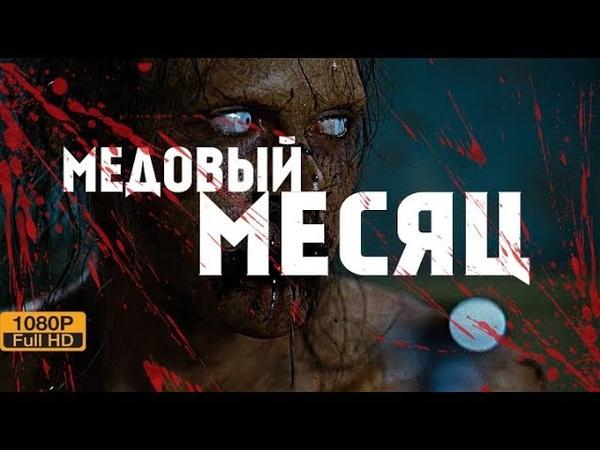 Медовый МЕСЯЦ 1080p Мистика Ужасы Остросюжетный триллер 18