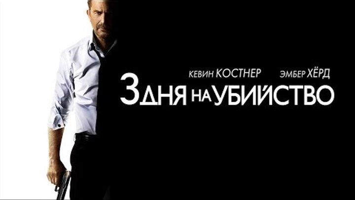 3 дня на убийство 3 Days to Kill 2014 смотрите в HD